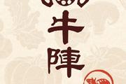 Japanese Restaurant Web Design