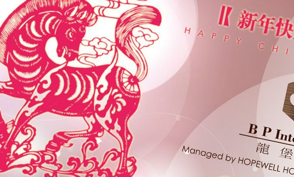 Lunar New Year Greetings E-Card – B P International