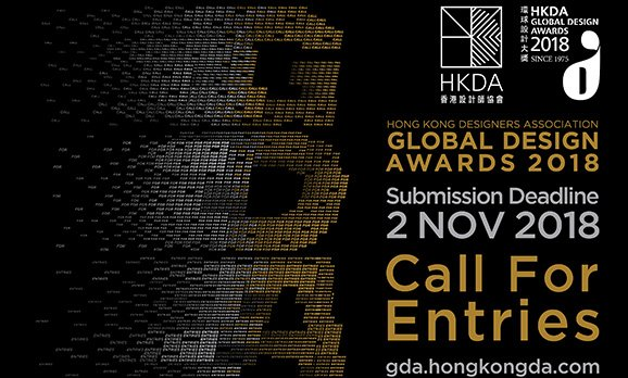 「香港設計師協會環球設計大獎2018」現正接受報名
